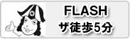 FLASHザ徒歩5分 from 東京